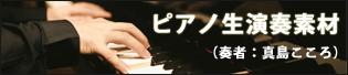ピアノ生演奏素材