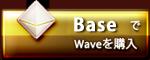 Waveを購入する